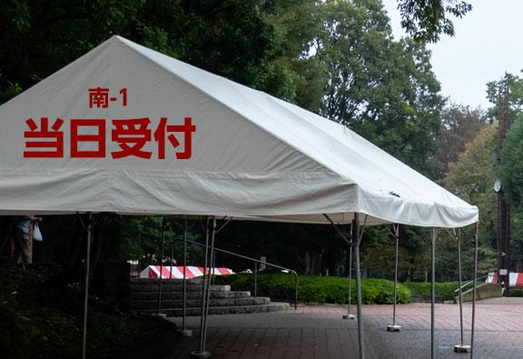 イベント会場などのテントに案内表記を貼り付け