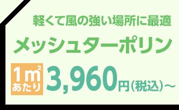 軽くて風の強い場所に最適 メッシュターポリン 1㎡あたり 3,360円〜
