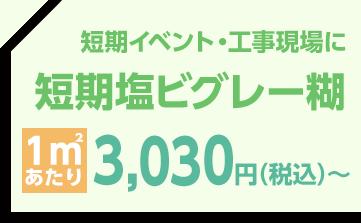 短期イベント・工事現場に 短期塩ビグレー糊 1㎡あたり 2,810円〜