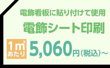 電飾看板に貼り付けて使用 電飾シート印刷 1㎡あたり 5,060円〜