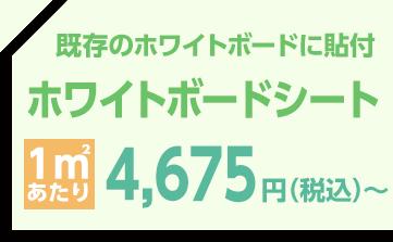 既存のホワイトボードに貼付 ホワイトボードシート 1㎡あたり 4,680円〜
