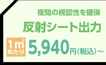 夜間の視認性を確保 反射シート出力 1㎡あたり 5,940円〜
