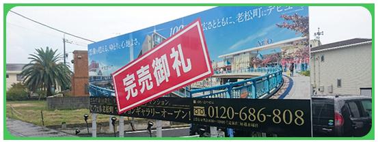 大出力の屋外用広告