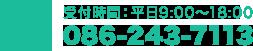 受付時間:平日9:00〜18:00 086-243-7113