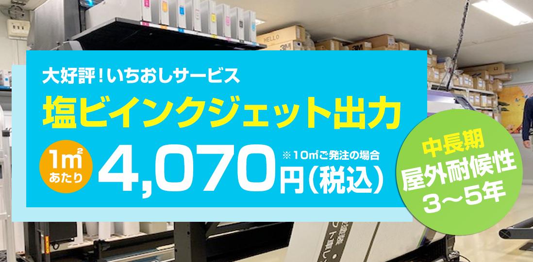 大好評!いちおしサービス 塩ビインクジェット出力 塩ビ・グレー糊・UVカットラミ加工1㎡あたり4,070円(10㎡ご発注の場合)