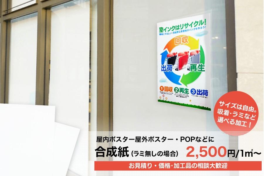 屋内・屋外ポスター・シール・POPなどに。合成紙(粘着・ラミ有りの場合)1㎡あたり2,500円~ サイズは自由。粘着・ラミなど選べる加工! お見積り・価格・加工品の相談大歓迎