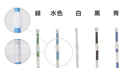 のぼり竿(カラー5色)