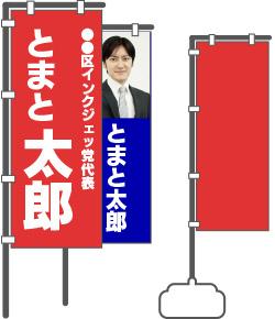 選挙用のぼり旗