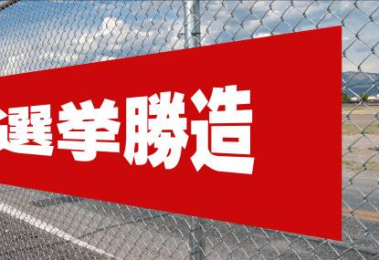 選挙用横断幕