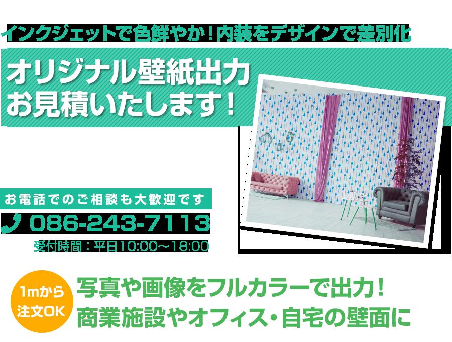 1mから注文OK。写真や画像をフルカラーで出力! 商業施設やオフィス・自宅の壁面に。