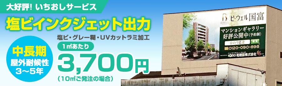 大好評!いちおしサービス 塩ビインクジェット出力 塩ビ・グレー糊・UVカットラミ加工1㎡3,700円(10㎡ご発注の場合)