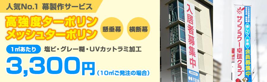 人気No.1幕製作サービス インクジェット高強度ターポリン、メッシュターポリン 塩ビ・グレー糊・UVカットラミ加工1㎡あたり3,300円(10㎡ご発注の場合)