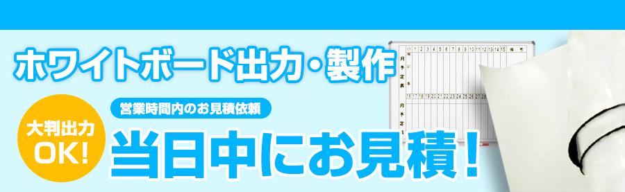 インクジェット ホワイトボード出力・製作 当日中にお見積り!(大判出力OK!)