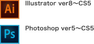 Adobe illustrator / photoshopの対応