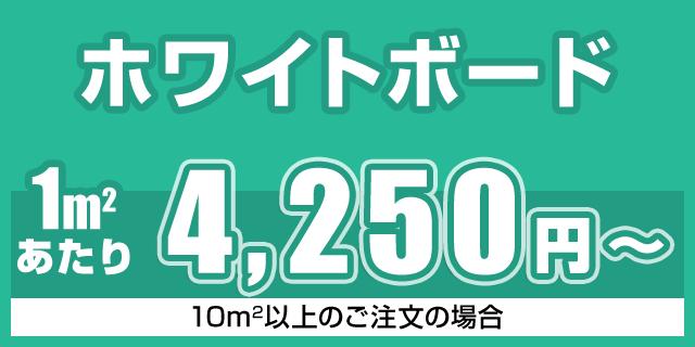 ホワイトボード 10㎡以上 4250円