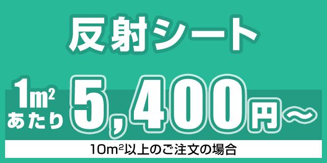 反射シート 10㎡以上 5400円