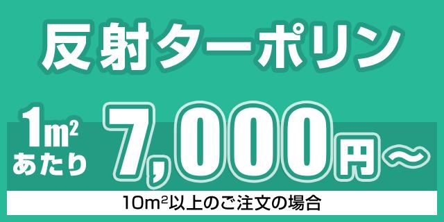 反射ターポリン 10㎡以上 7400円