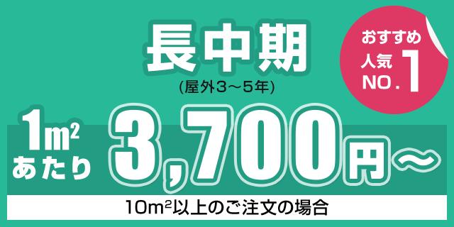 中長期 10㎡以上 3700円